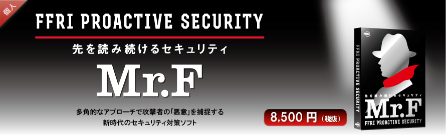 FFRI PROACTIVE SECURITY